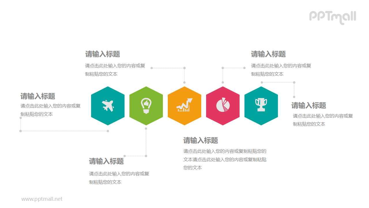 并排的5个六边形并列关系PPT模板图示下载