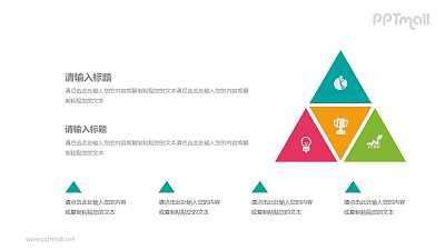由四个三角形组成的大三角形PPT模板图示下载