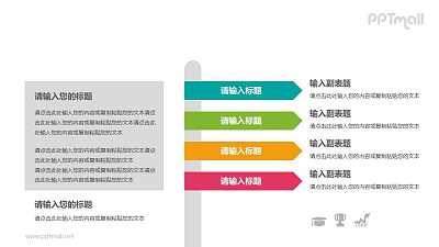 彩色目录PPT模板图示下载