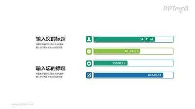 蓝绿配色条形图PPT模板图示下载