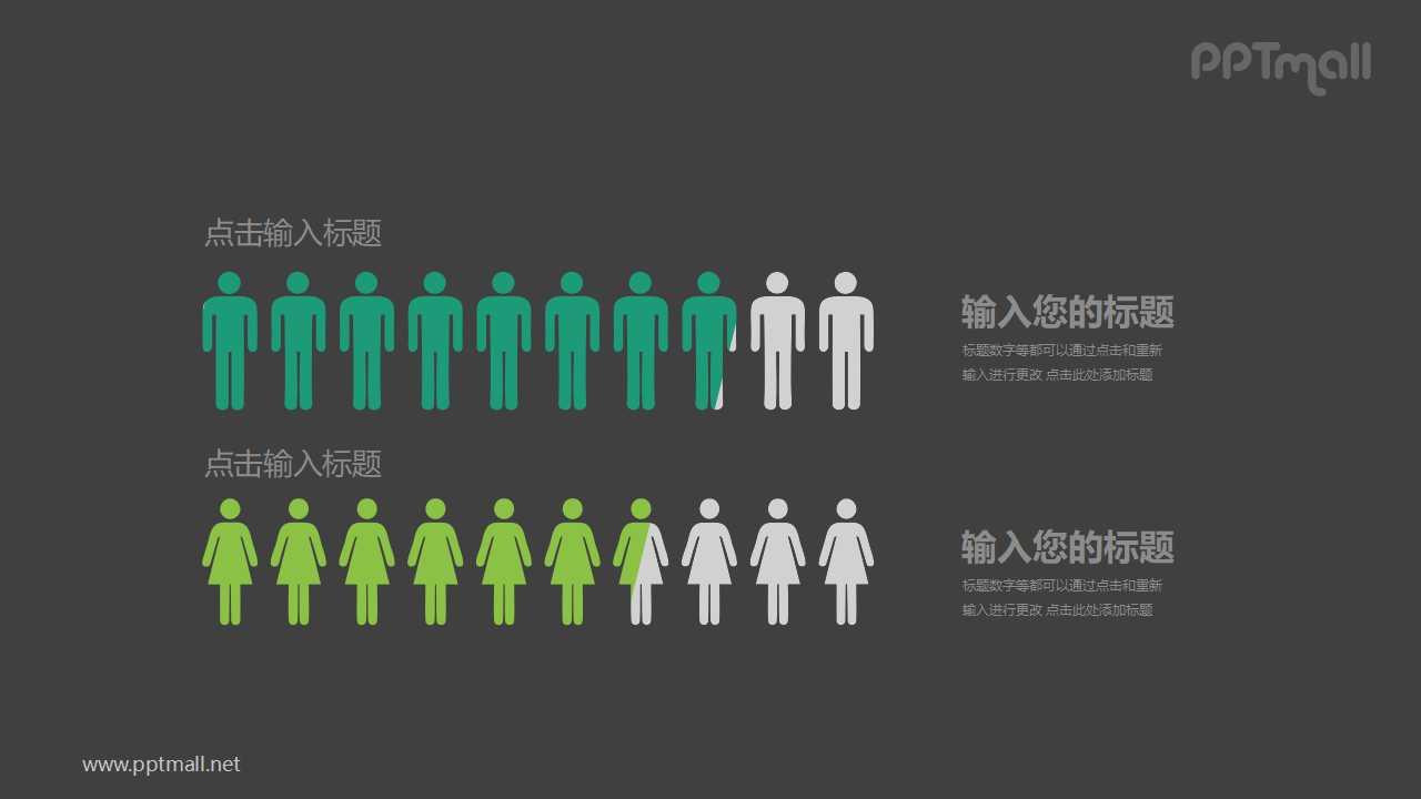 男女数据对比PPT信息图示模板下载