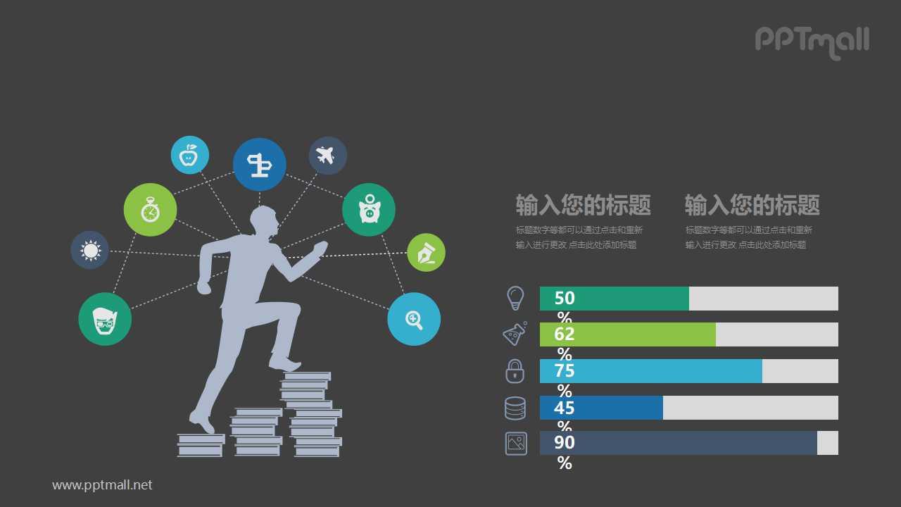 人的知识结构数据分析PPT素材图表下载