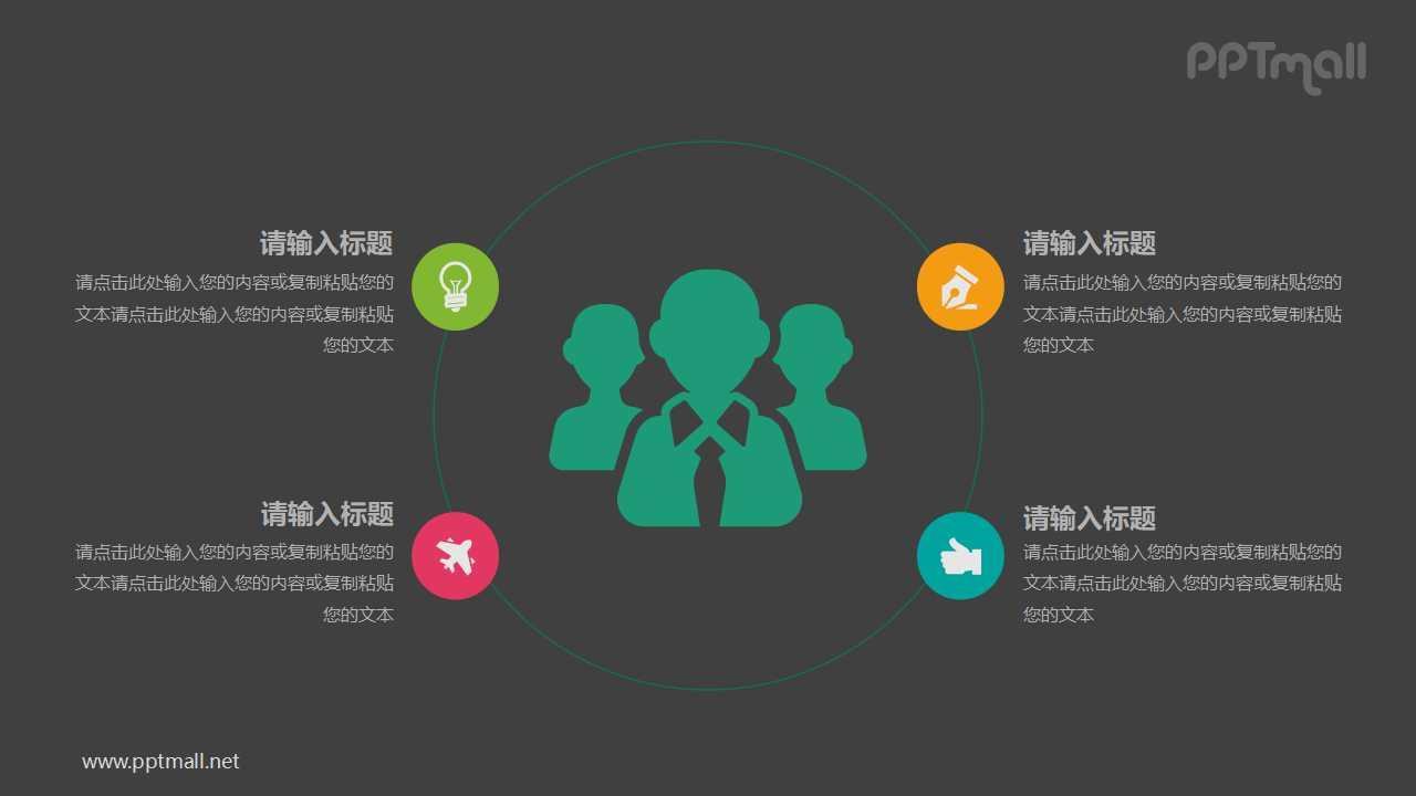 4部分总分关系团队介绍的PPT素材模板下载