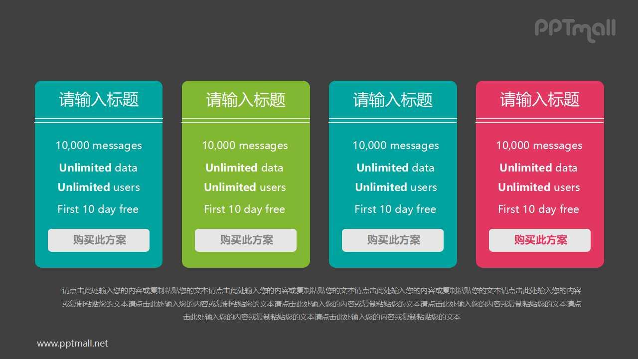 四个并列的彩色文本框PPT模板图示下载