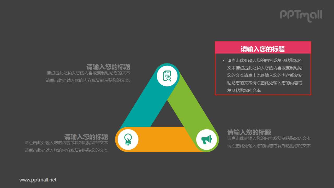 首尾相连的三角形PPT模板图示下载