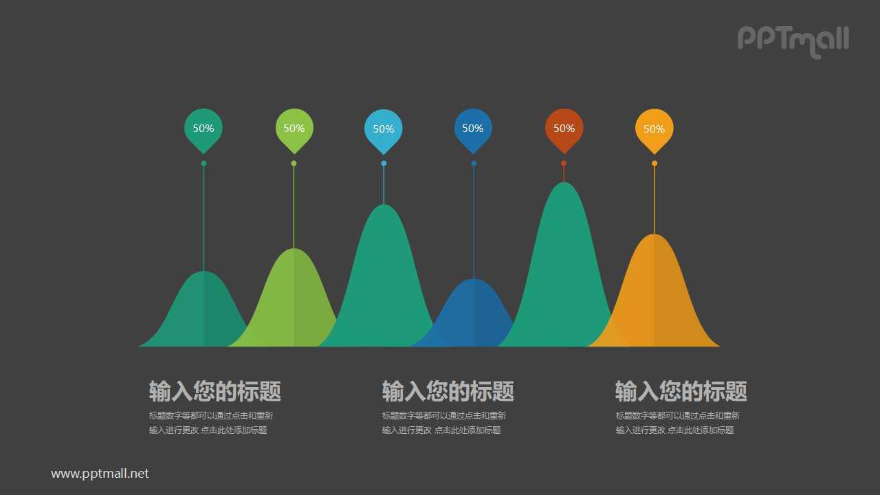 弧形山峰柱状图PPT模板图示下载