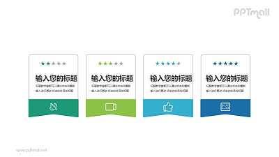 四个并列的文本框PPT模板图示下载