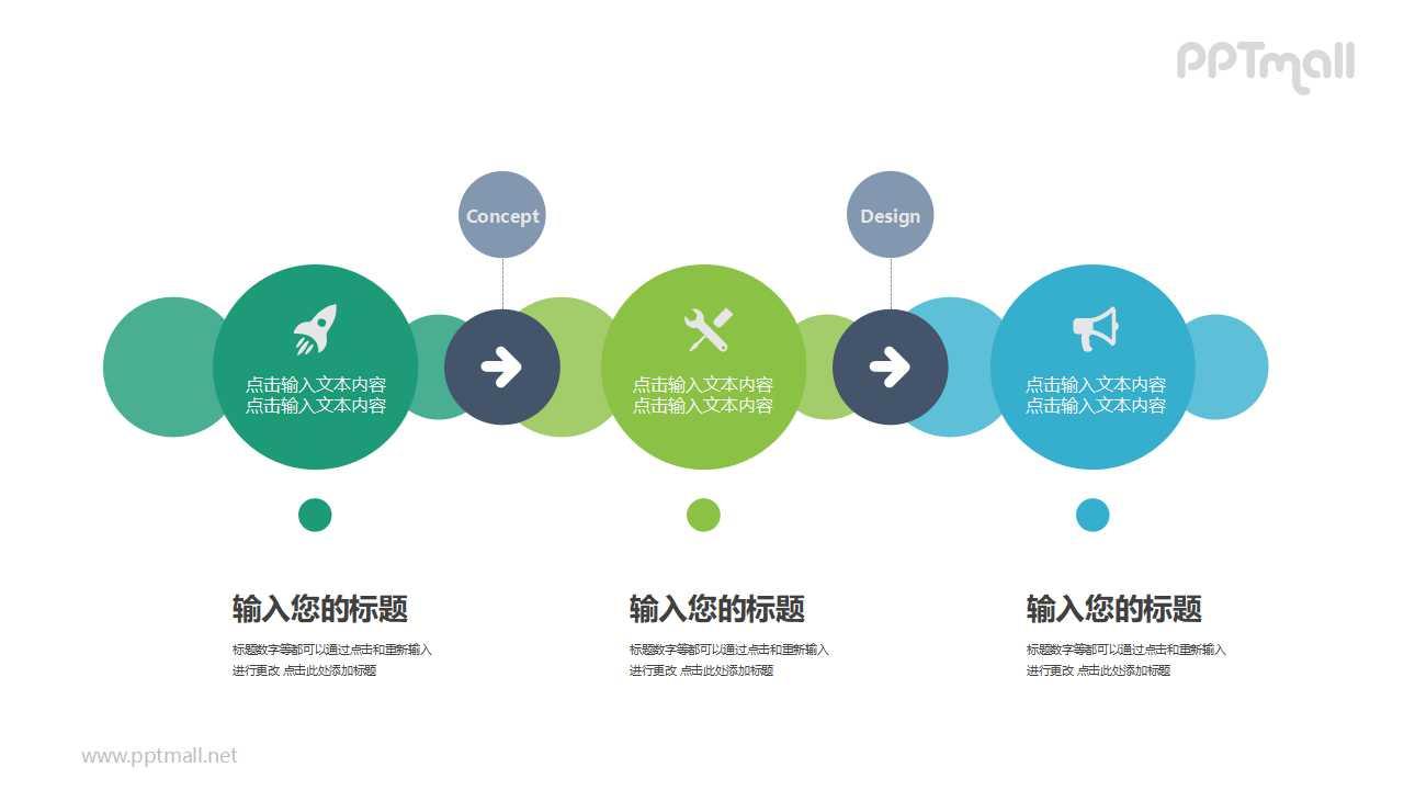 蓝绿色系多个圆形框递进关系PPT模板图示下载