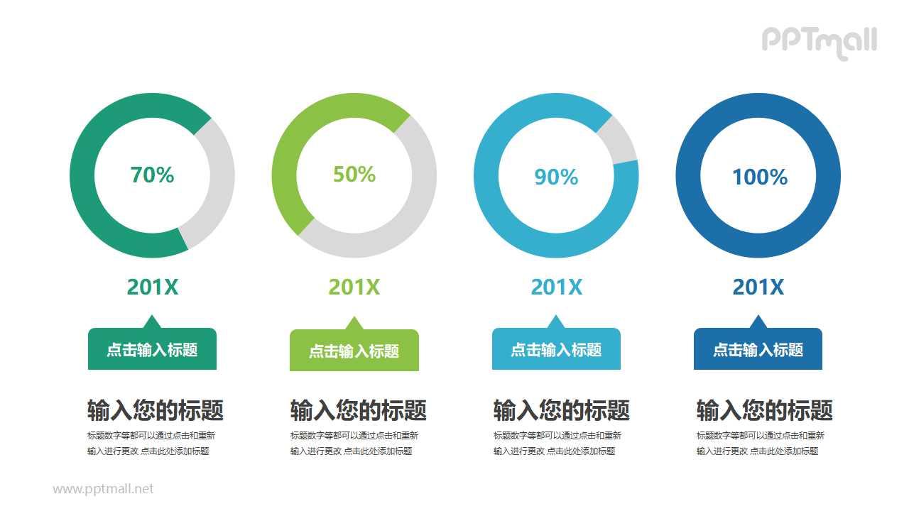蓝绿色四个并列的百分比展示饼图PPT模板图示下载