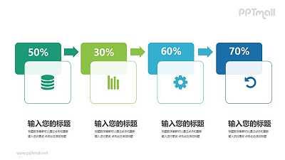 蓝绿简易图标头四部分流程图PPT模板图示下载