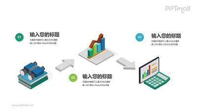3D立体年度总结流程图PPT模板图示下载