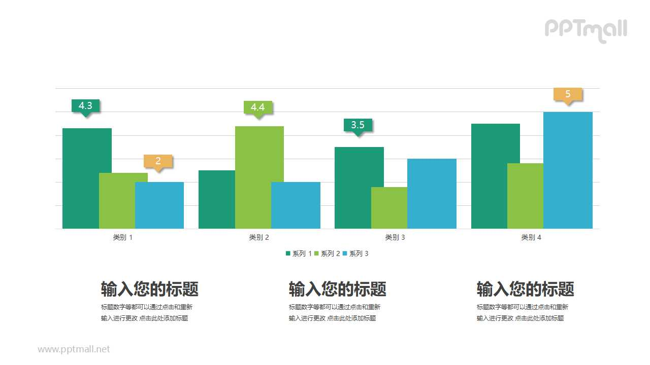 四组柱形图对比关系PPT模板图示下载
