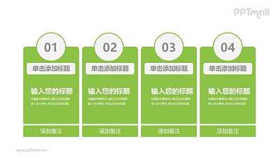 4个并列的绿色文本框PPT模板图示下载