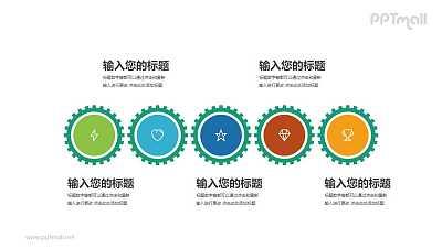 五个并列的圆形齿轮图案PPT模板图示下载