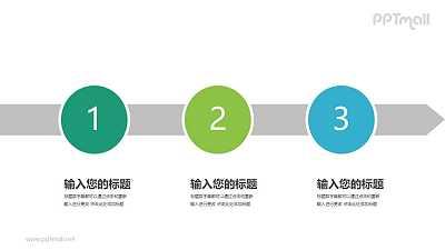 三个数字组成的向右延伸目录列表PPT模板图示下载