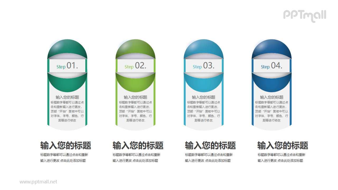 立体质感4个并列的彩色文本框步骤说明PPT模板图示下载