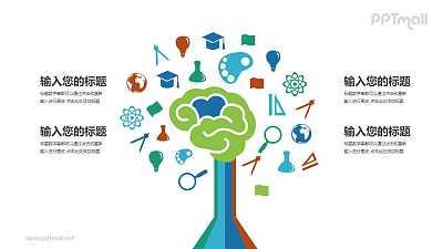 树状结构头脑风暴PPT模板图示下载