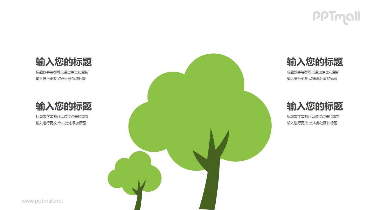 两棵绿色的树文本说明PPT模板图示下载