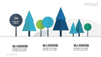 时尚质感一排树底下有三个文本框PPT模板图示下载