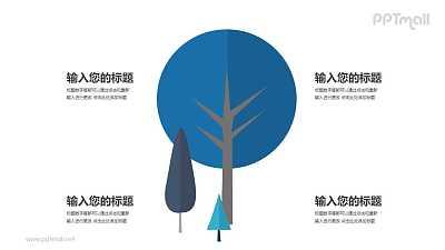 三棵蓝色的树简约时尚PPT模板图示下载
