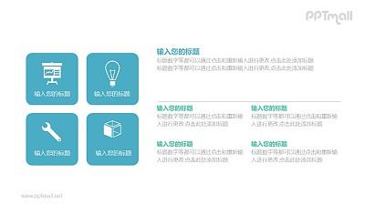 四个图标总分关系文本说明PPT模板图示下载