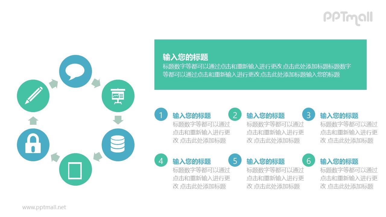左右结构8部分循环关系文本说明PPT模板图示下载