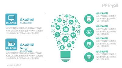 相互连接的图标组成的灯泡并列关系PPT模板图示下载