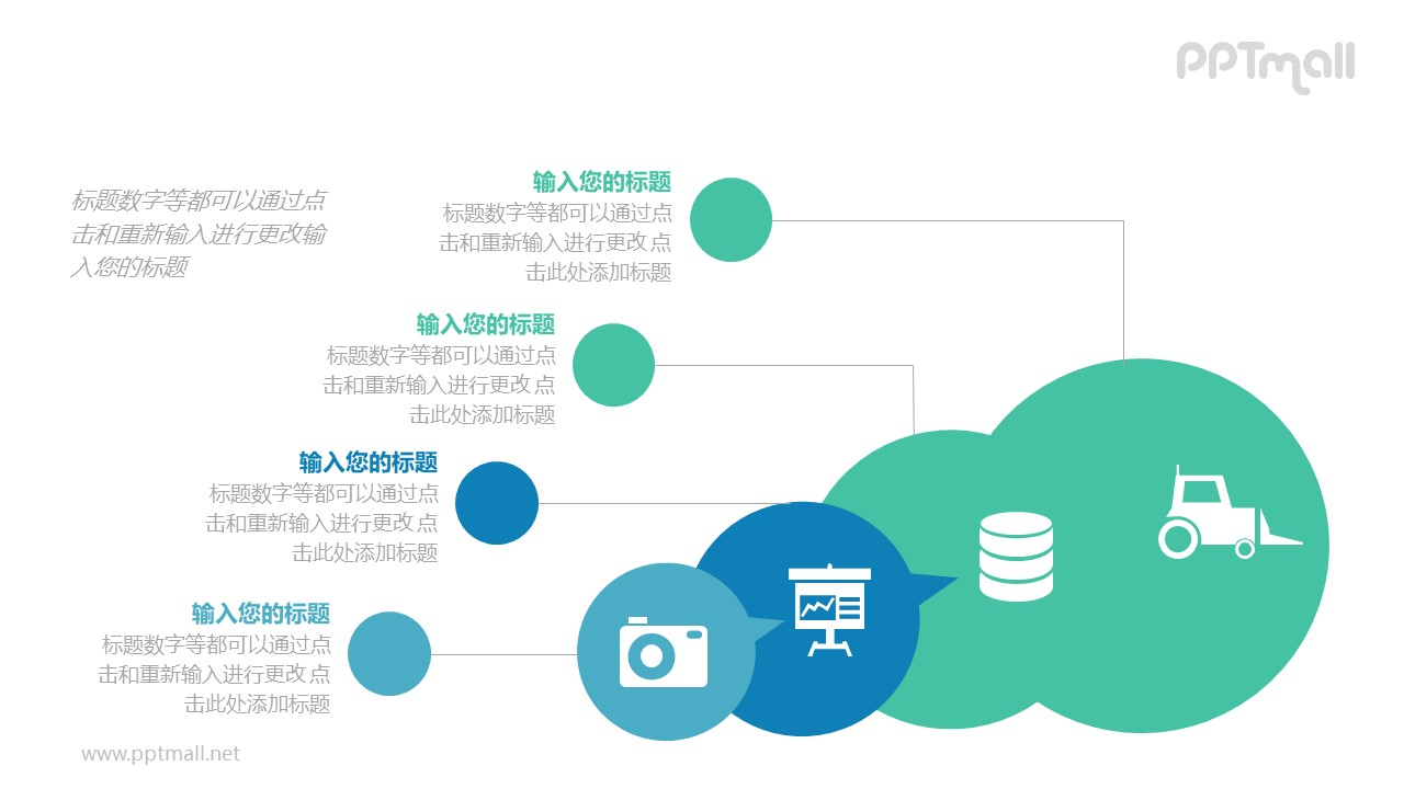 逐渐变大的四个气泡框递进关系PPT模板图示下载