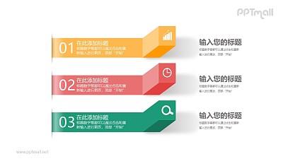 三个并列的立体折纸目录导航PPT模板图示下载