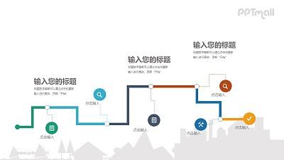 六段折线组成流程图递进关系PPT模板图示下载