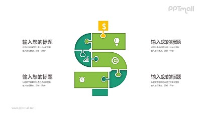 绿色拼图组成的美元货币符号PPT模板图示下载