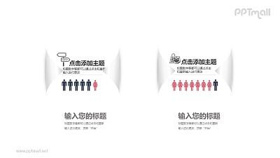 人物图标男女性别比例对比关系PPT模板图示下载