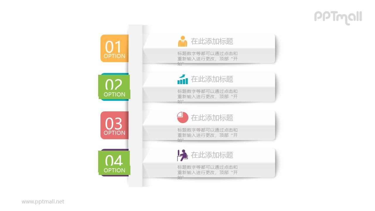 竖着排列的四个立体折纸目录导航PPT模板图示下载