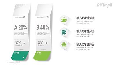 绿色折纸两部分对比关系PPT模板图示下载