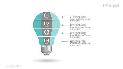 分为四层的灯泡文本说明PPT模板图示下载