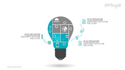 灰绿色拼图组成的灯泡PPT模板图示下载