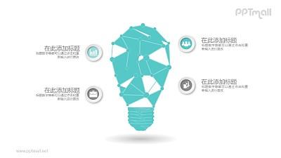 抽象线条组成的灯泡四部分文本说明PPT模板图示下载
