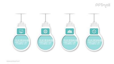 四个并列的绿色灯泡PPT模板图示下载