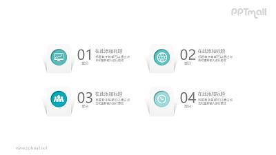 4个立体图标并列关系PPT模板图示下载