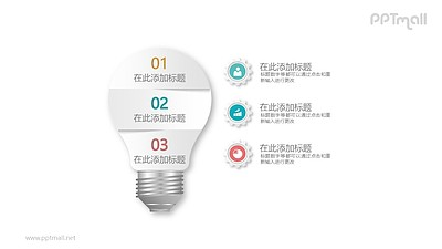 齿轮和灯泡三部分并列关系PPT模板图示下载