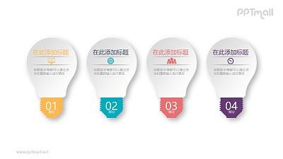 四个并列的灯泡目录PPT模板图示下载