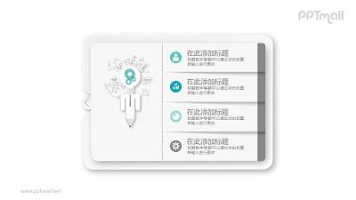 铅笔和灯泡目录导航PPT模板图示下载