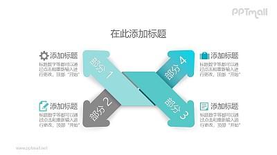 相互交叉的双向箭头总分关系PPT模板图示下载