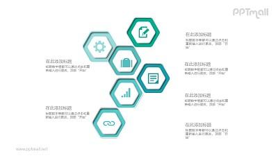 多个六边形相互连接文本说明PPT模板图示下载