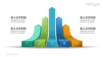 5个转折的箭头并列关系PPT模板图示下载