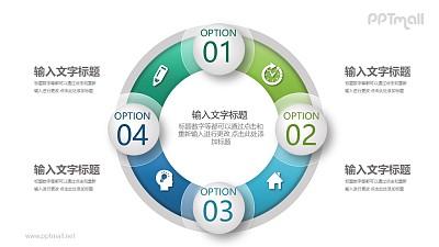 4部分饼图并列关系要素图PPT模板图示下载