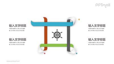 交叉环绕的彩色纸带文本说明PPT模板图示下载