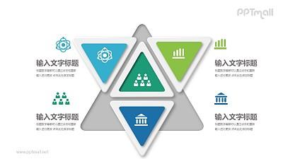 多个立体三角形相互组合并列关系PPT模板图示下载