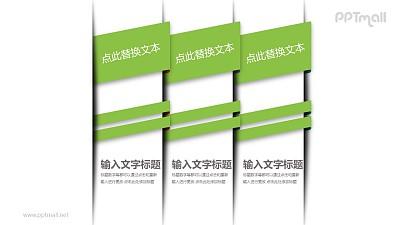 3个相互叠放的纸条递进关系PPT模板图示下载