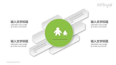 两个人物图标白色立体纸带文本说明PPT模板图示下载